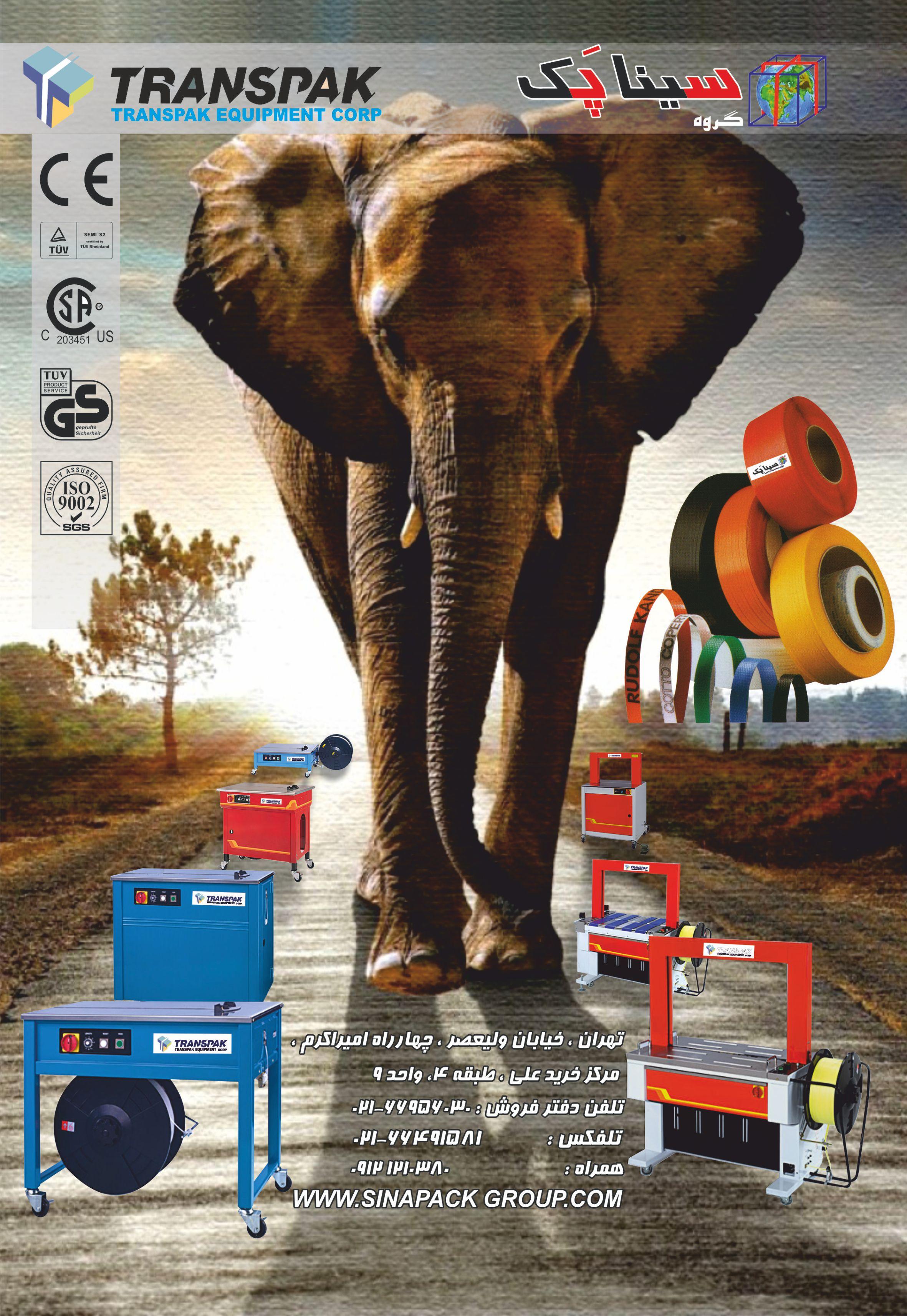 گروه سیناپک وارد کننده انواع تسمه کش های بسته بندی ، تولید انواع تسمه های بسته بندی و ارایه تعمیرات تسمه کش های بسته بندی 66956030-021